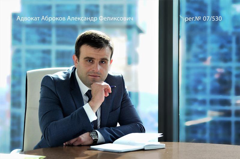 Адвокат Аброков Александр Феликсович